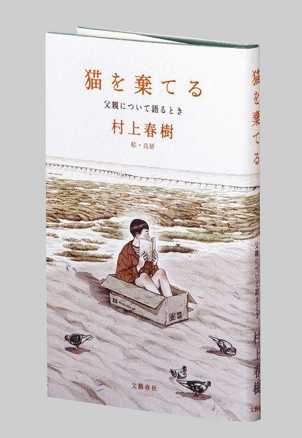 猫を棄(す)てる 父親について語るとき 村上春樹著:東京新聞 TOKYO Web