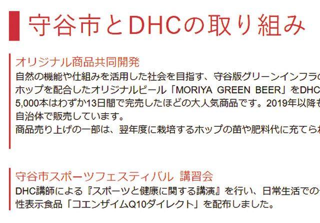 差別 発言 dhc DHC会長「差別的表現だとテレビCMを拒否された」在日コリアンめぐる発言で、新聞の折込広告も(BuzzFeed Japan)