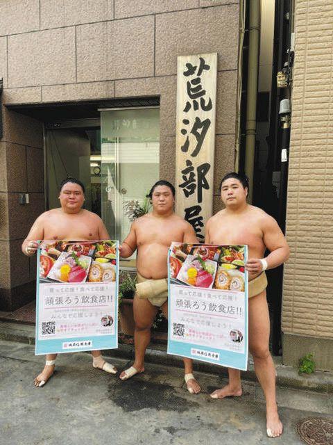 食べて応援!>どすこい 荒汐部屋も賛同:東京新聞 TOKYO Web
