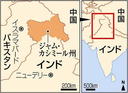 パキスタンがインド大使追放へ カシミール自治権剥奪に対抗:東京新聞 ...