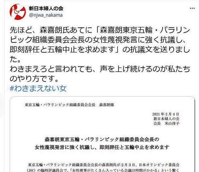 内容 森 発言 菅首相は、森会長の女性差別発言に何とコメントした?「辞任すべき」更迭求める声には