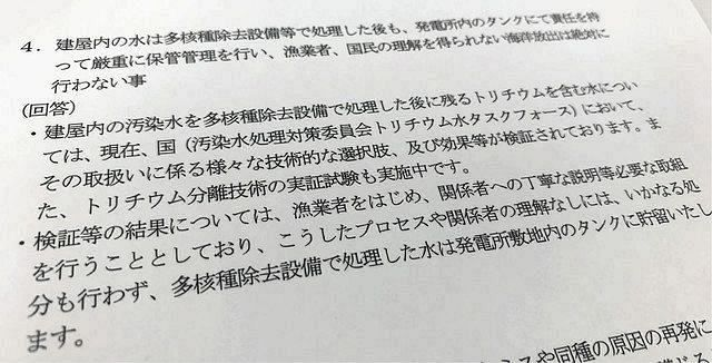 東京電力が福島県漁連の要望に回答した文書。「関係者の理解なしにはいかなる処分も行わず」と記されている