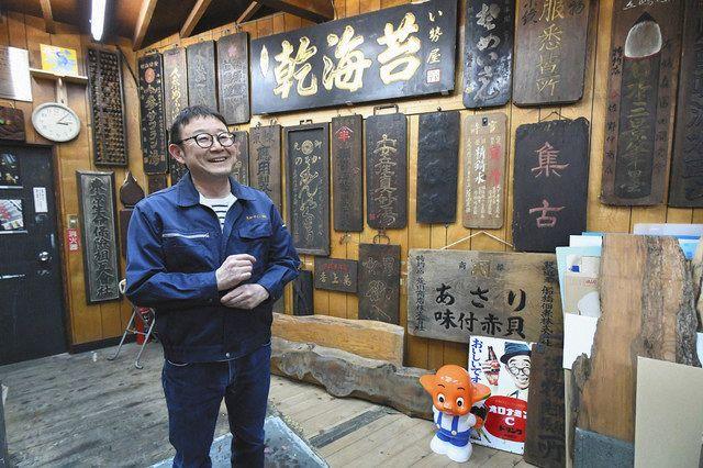 戦前戦後のレトロ看板をコレクションする興和サインの高橋芳文社長=中野区で