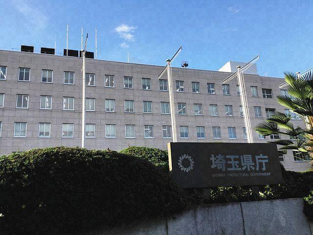 Prefectural Office of Saitama