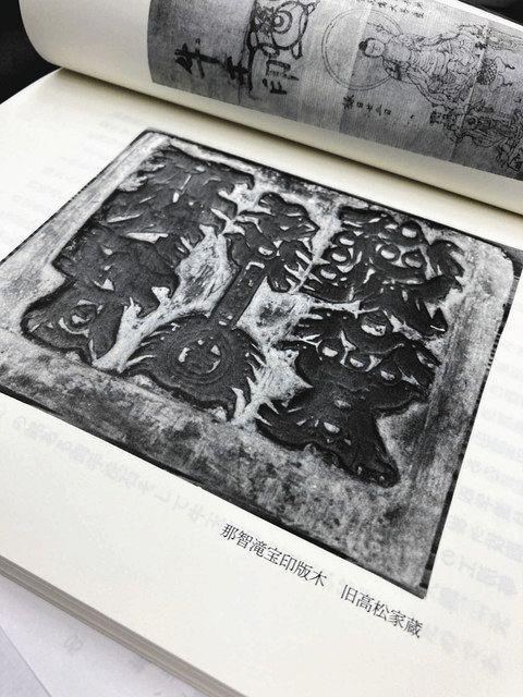 「岡上の山伏」に掲載した、カラスの形を組み合わせた文字が刻まれた護符「那智滝宝印」の版木の写真