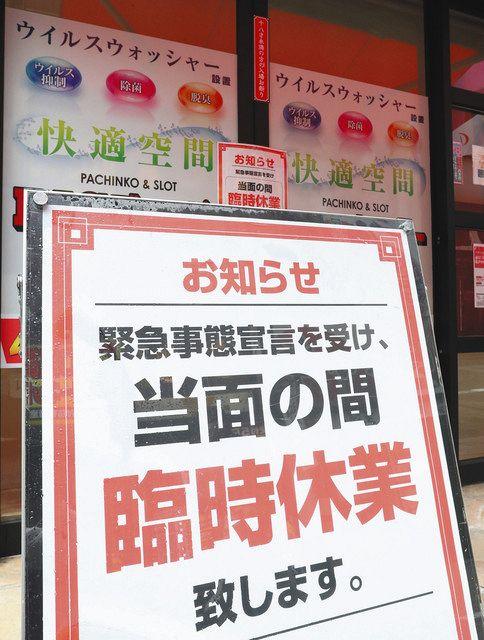 神奈川 パチンコ 営業 し てる 店