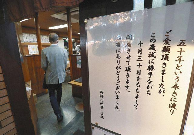 10月30日でのれんを下した「新橋三州屋」(東京写真部・隈崎稔樹撮影)