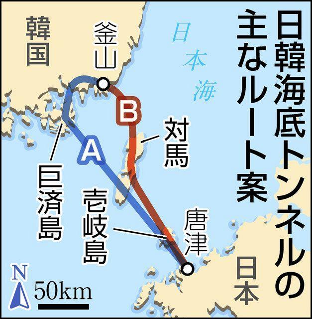 トンネル 日 韓 韓国で突如浮上の「日韓海底トンネル」構想 日本不在で議論迷走