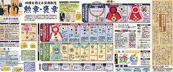 功績を称える栄典制度 勲章・褒章 (No.1275):東京新聞 TOKYO Web