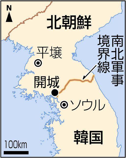 南北の通信遮断、対韓融和を転換 文在寅政権に揺さぶり 北朝鮮:東京 ...