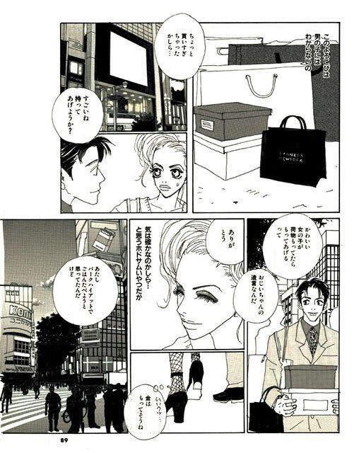 新宿の街並みが描かれた「ジェリー イン ザ メリィゴーラウンド」の場面。