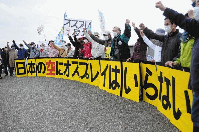 オスプレイの試験飛行を受け、抗議活動を行う人たち=木更津市で