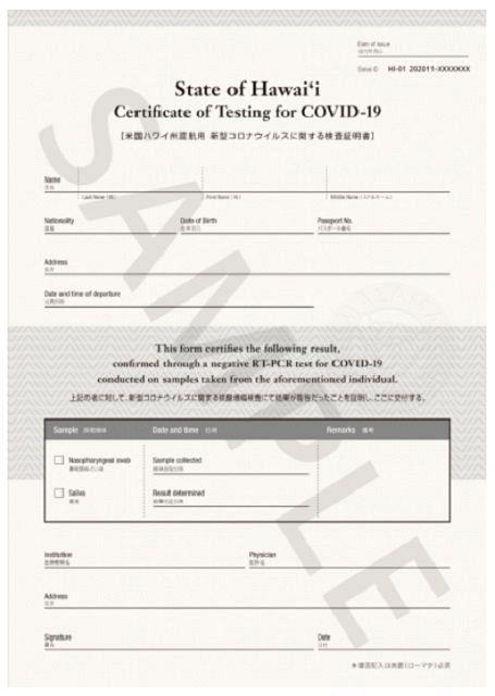 陰性証明書のイメージ=ハワイ州観光局の公式サイトより