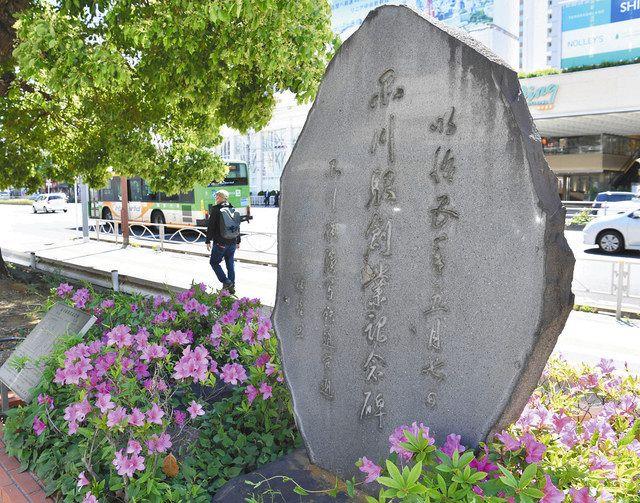 品川駅の高輪口にある品川駅創業記念碑