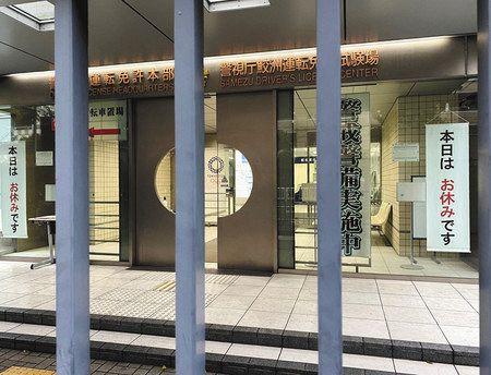 千葉免許センターコロナ