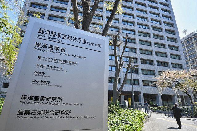 産業 省 経済 中小企業庁 /