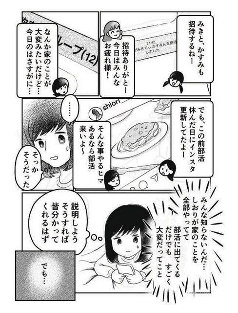 ネットいじめ、あなたなら? 生徒間で議論するためのマンガ教材を制作:東京新聞 TOKYO Web