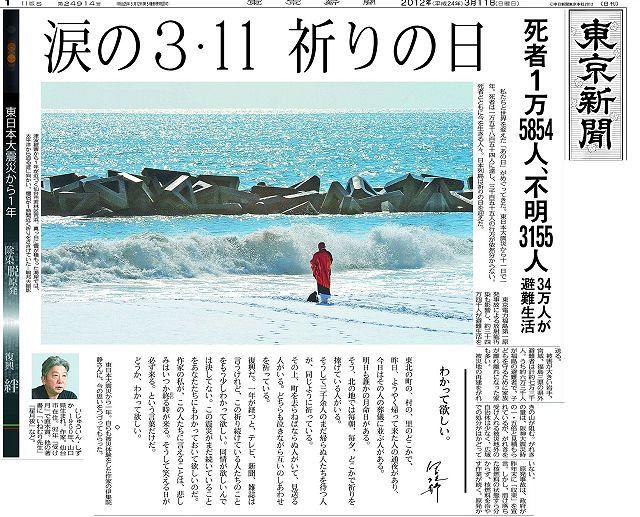 福井コロナ感染者銀座ニュース