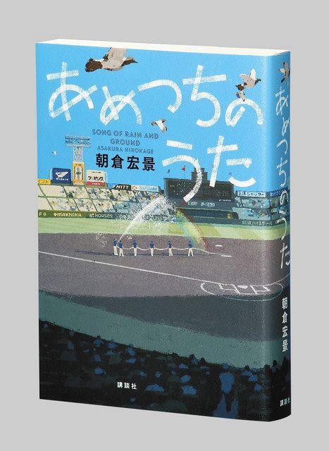 あめつちのうた 朝倉宏景(ひろかげ)著:東京新聞 TOKYO Web