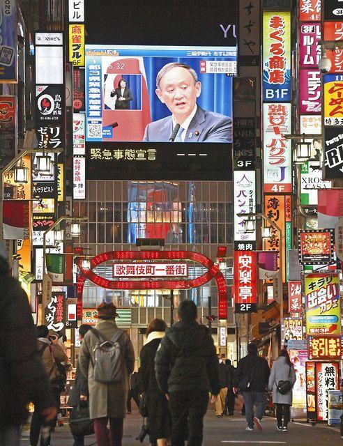 事態 東京 都 宣言 緊急