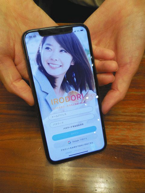 開発中のアプリ「IRODORI」のログイン画面