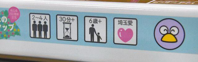 箱には対象年齢やプレー人数とともに「埼玉愛」のアイコンも