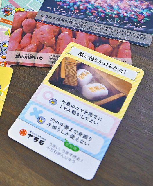 埼玉県では有名な「十万石まんじゅう」が書かれた札