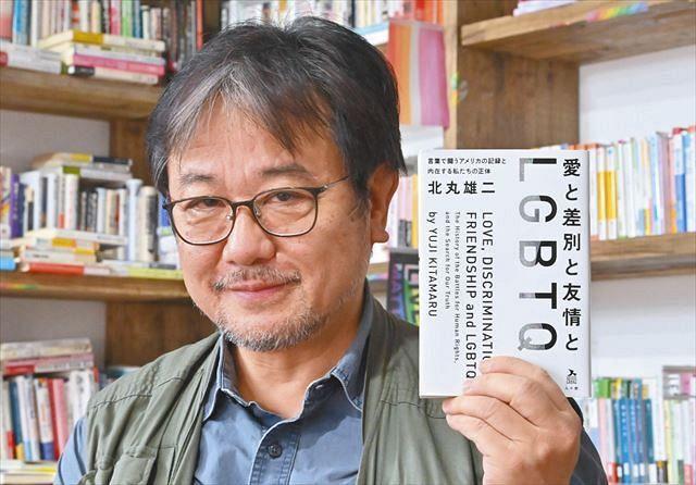 LGBT問題は「多数派が向き合わなければ変わらない」 ゲイ公表のジャーナリスト北丸雄二さん新著:東京新聞 TOKYO Web