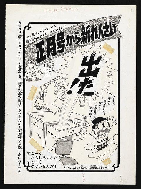 おうちで名画をin神奈川>1969年「小学四年生」12月号 ...