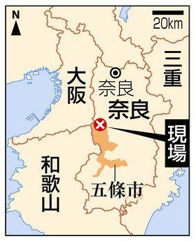 奈良 県 五條 市 火事