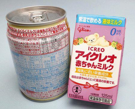 ミルク 液体