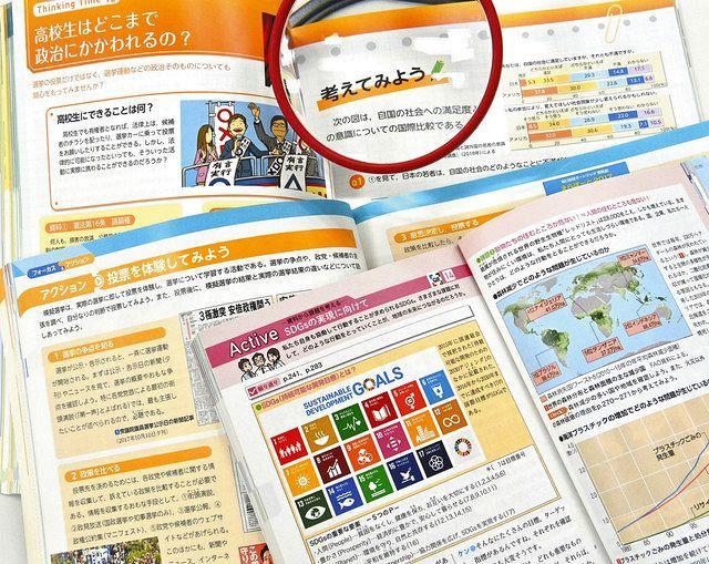 東京 書籍 教科書 授業 インターネット 講座
