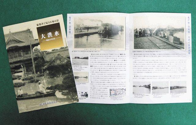 水害の絵はがきを集めた冊子