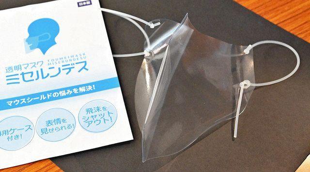 東京和晒が開発したびニール製の透明なマスク「ミセルンデス」。口元の動きや表情が良く見える