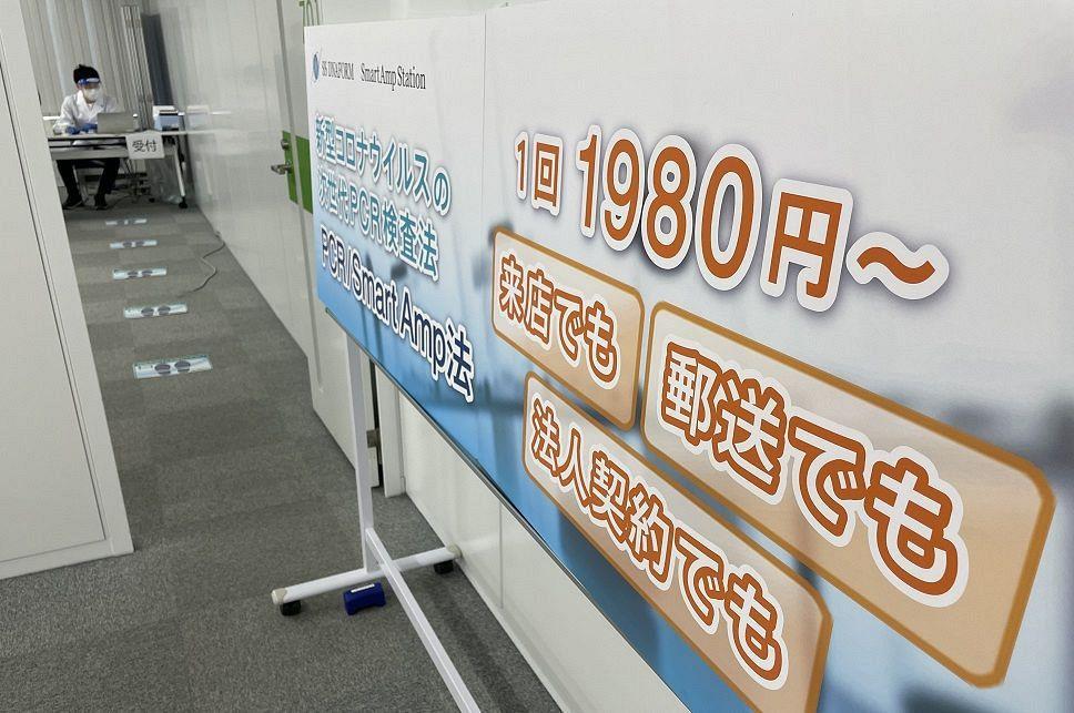 JR東京駅近くにオープンした民間PCR検査施設の開業時の様子=東京都中央区で