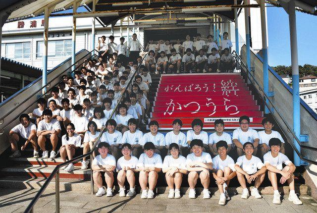 新型コロナ>地元応援、恩返し 中学生がメッセージ JR勝浦駅に階段 ...