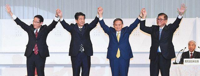 自民党総裁選を終え、手を取り合う(左から)岸田政調会長、安倍首相、菅新総裁、石破元幹事長=東京都内のホテルで