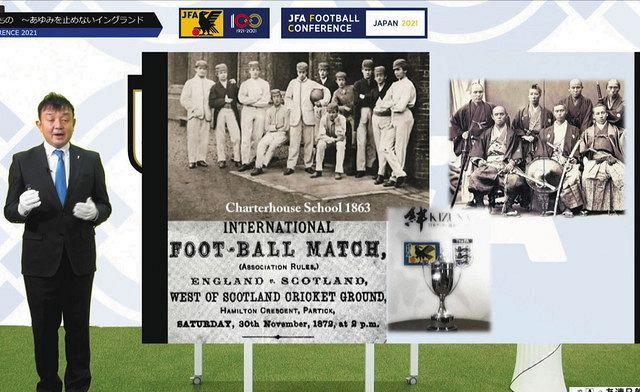 1月にオンライン開催された、英国と日本のサッカーのつながりなどが紹介された日本協会のフットボールカンファレンス