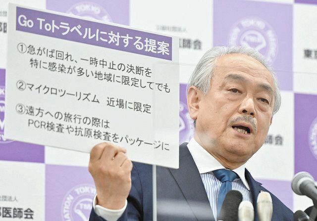 会長 東京 都 医師