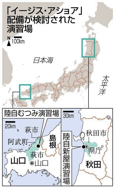 地上イージス」の配備計画を停止 技術的な問題 防衛相が表明:東京新聞 ...