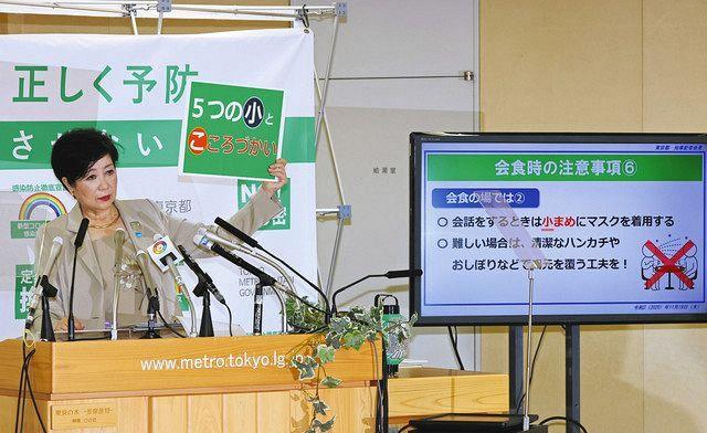 新型コロナウイルスの感染拡大を受け、記者会見する東京都の小池百合子知事=都庁で