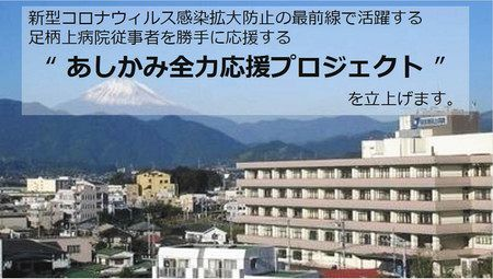 小田原 市立 病院 コロナ