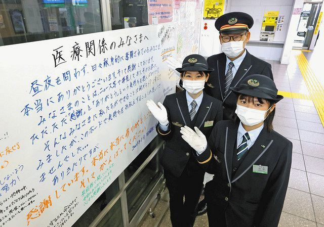 JR田端駅に医療従事者への感謝のホワイトボード 駅員の手書きに感動 ...