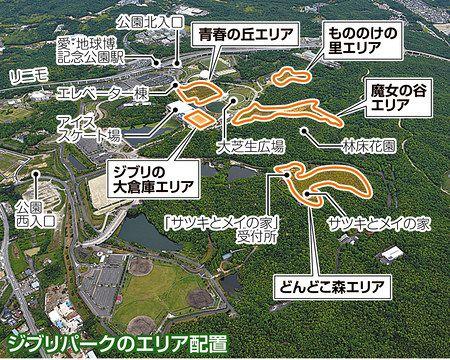 ジブリ パーク 愛知 県