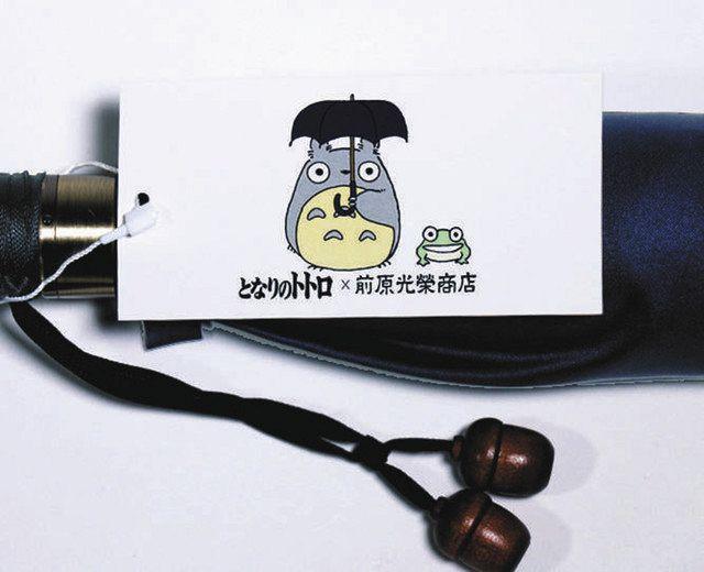 「トトロの雨傘」の特製タグ(c)Studio Ghibli