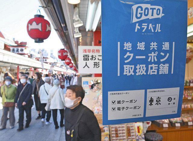東京・浅草の仲見世通りの店舗に掲げられた「Go To トラベル」のポスター