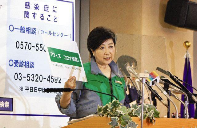 東京都、小池知事会見録を密かに改変 「アクリル板ですき焼き」発言も ...