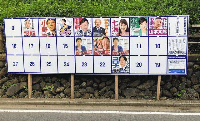 都 選 東京 票数 知事
