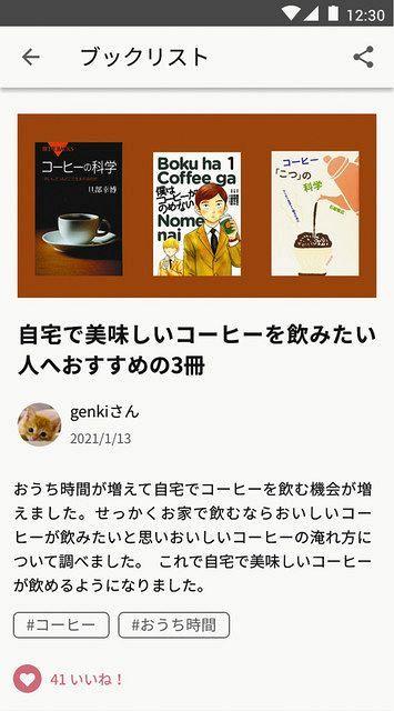 画面は、「ブクログ」のブックリストのイメージ(同社提供)