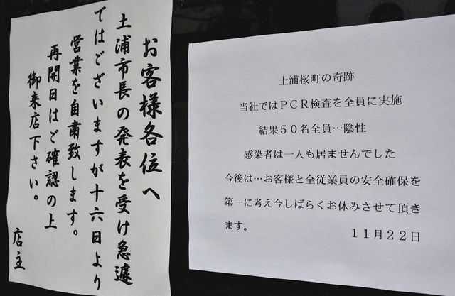 者 感染 県 茨城 速報 コロナ